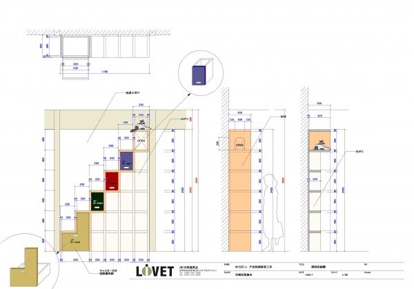 階段収納製作図面