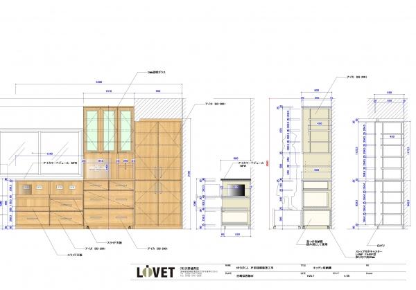 キッチン収納製作図面