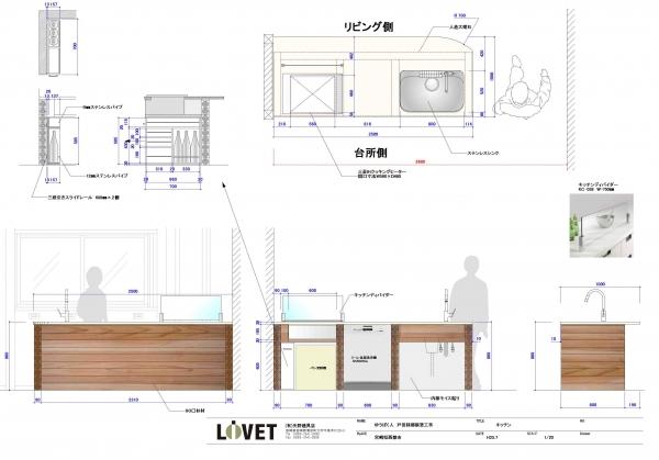 オーダーキッチン製作図面