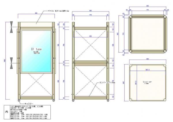 製作図面2
