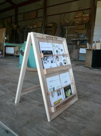 自立式パンフレット棚